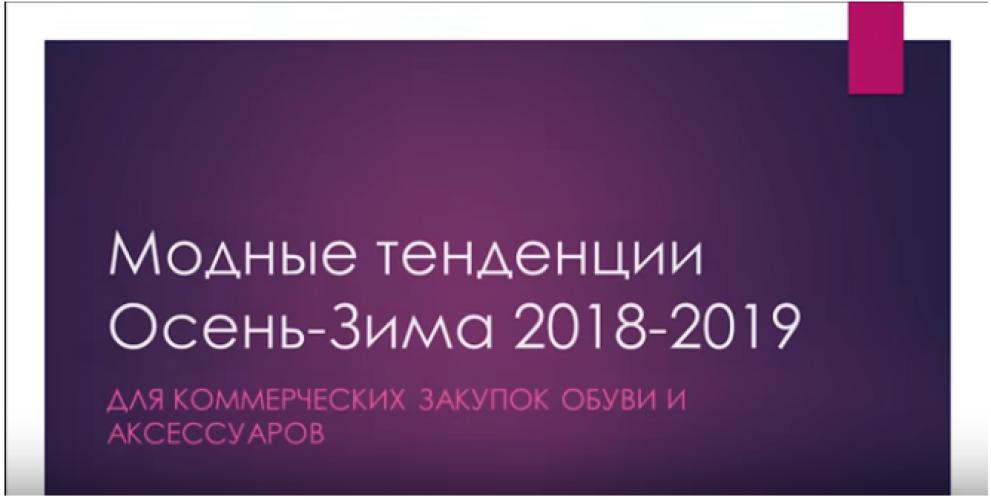 Мода осень-зима 2018-2019 гг